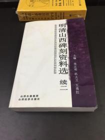 明清山西碑刻资料选(续二)