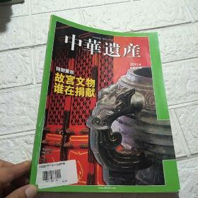 中华遗产2011年第4期