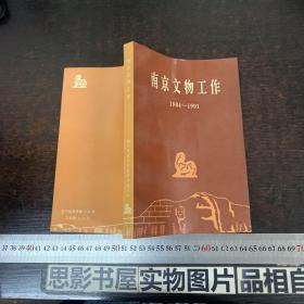 南京文物工作 (1984-1991)