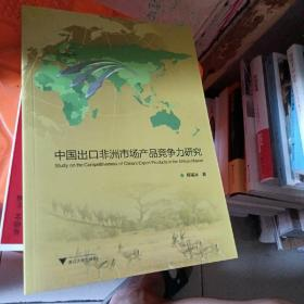 中国出口非洲市场产品竞争力研究