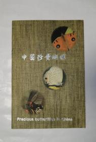 电话磁卡:中国珍贵蝴蝶电话磁卡1套6张,带册子(新的)
