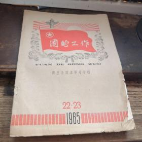 《团的工作》向王杰同志学习专辑 1965年22.23期合刊(半月刊)