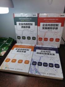 企业内部控制规-第3版【规范手册-实施细则手册-精细化管理全案-流程手册】4本合售