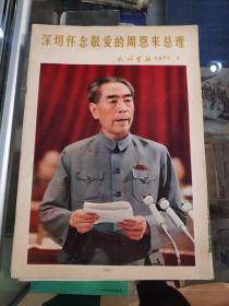 民族画报1977(1)