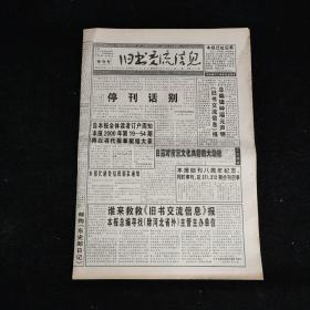 旧书交流信息  停刊号 2000年4月30日