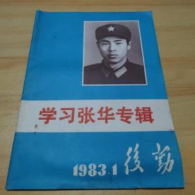 《后勤》学习张华专辑 1983.1