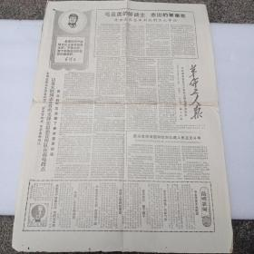 文革报纸革命工人报第16号