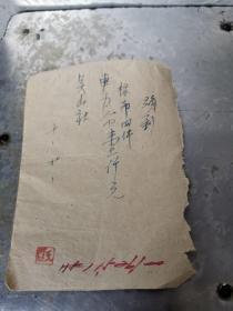 湖州文献     1952年领到棉布四件车力   同一来源有装订孔