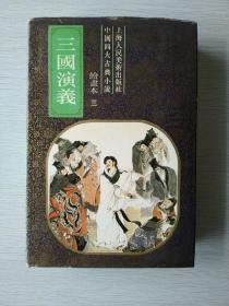 三国演义绘画本(三)