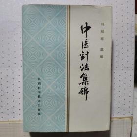 正版二手 中医针法集锦 刘冠军1988年第一版一印7539001607