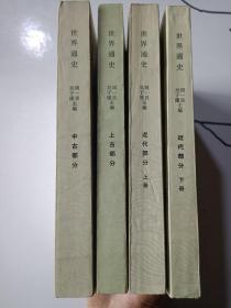 世界通史(上古部分,中古部分,近代部分上下册)合四册