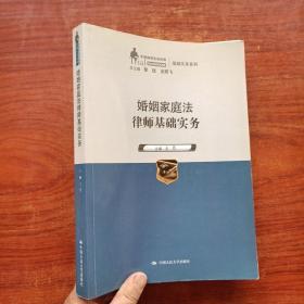婚姻家庭法律师基础实务(中国律师实训经典·基础实务系列)