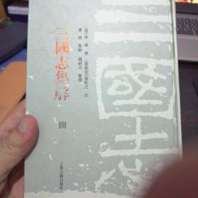 三国志集解(第八册)