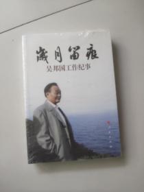 岁月留痕:吴邦国工作纪事【未开封】