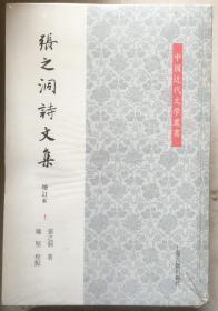 张之洞诗文集(增订本)