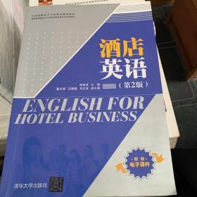 酒店英语(第2版)(全国高职高专专业英语规划教材)