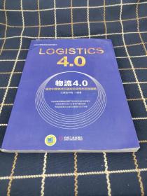 物流4.0:驱动中国物流互联网化转型的百张脑图