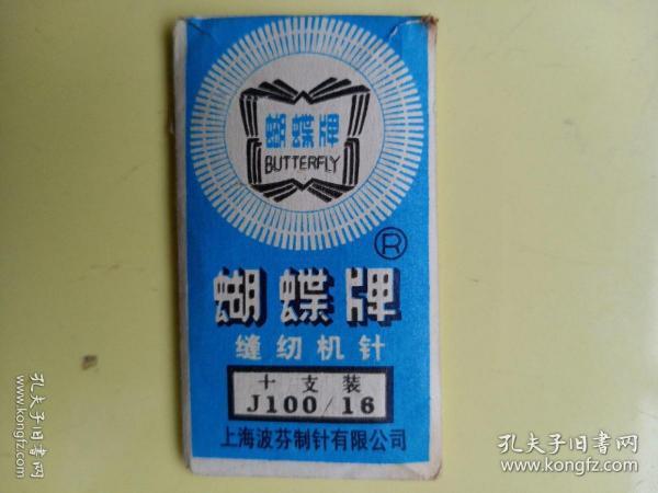 老物件《蝴蝶牌缝纫机针》上海波芬制针有限公司(原上海缝纫机针一厂)制造,型号: j100(16)内装针五支。