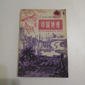 全日制十年制初中课本   (试用本)   中国地理   下册