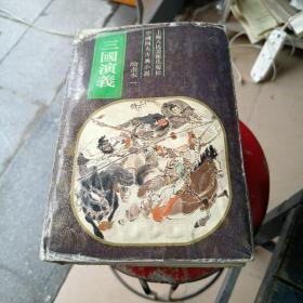 三国演义绘画本(1一5)
