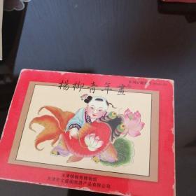 杨柳青年画扑克牌(未拆封)