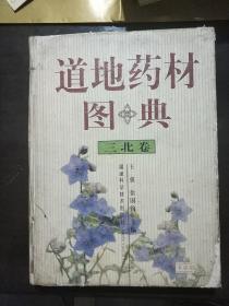 道地药材图典:三北卷(精装)