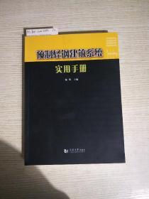 预制轻钢建筑系统实用手册(库存一手新)