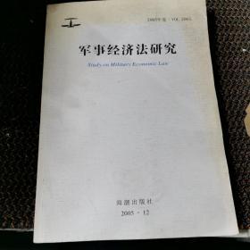 军事经济法研究.2005