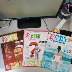 新健康杂志(家庭科学,3本,包括2010年第1,2,3期)品佳