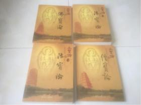 三宝论(全四册)