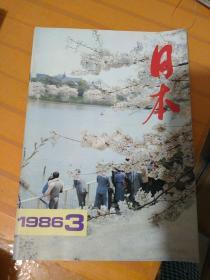 日本 1986年3期