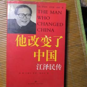 他改变了中国<江泽民传>