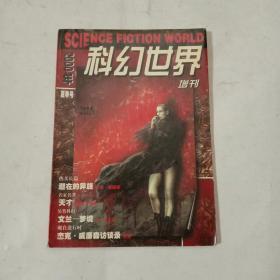 科幻世界(增刊  2000年夏季号)