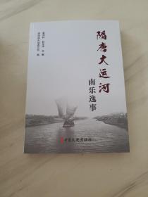 隋唐大运河·南乐逸事