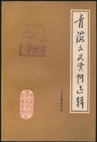 青海文史资料选辑(1-12)辑