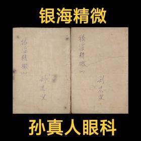 《银海精微》民国三年上海普通书局石印,一套二册上下卷全,品相如图!