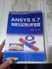 ANSYS 5.7有限元实例分析教程