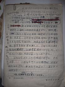 中华人民共和国原卫生部副部长王*斌信札一封(4页)