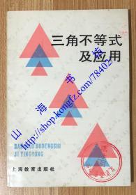 三角不等式及应用(中学生文库)