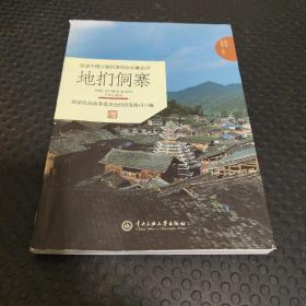 地扪侗寨/走进中国少数民族特色村寨丛书