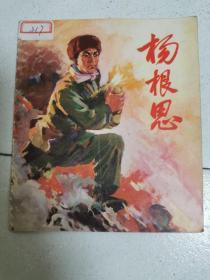 杨根思(40开彩色连环画)