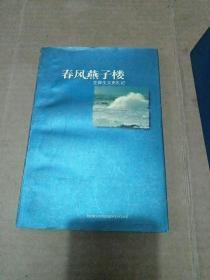春风燕子楼:左舜生文史札记