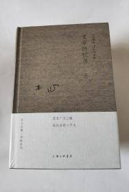 木心全集讲稿系列:文学回忆录(上下册)(2020版)现货正版实拍速发 非偏包邮