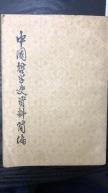 中国哲学史资料简编 下册