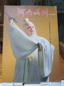 河南戏剧2010年第6期