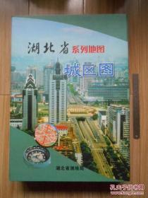 湖北省系列地——城区图(17幅全、有外盒、2007年出版、定价:460元)包邮