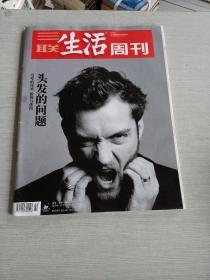 三联生活周刊2020  22  1089