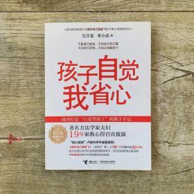 吴甘霖教育方法书系:孩子自觉我省心
