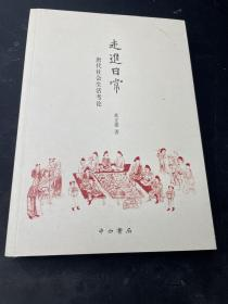 走進日常:唐代社會生活考論