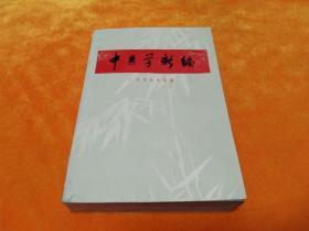 《中医学新编》--71年一版一印 品好
